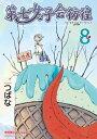 第七女子会彷徨(8)【電子書籍】 つばな