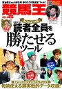 競馬王2014年5月号【電子書籍】[ 競馬王編集部 ]