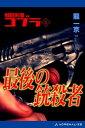 戦闘刑事コブラ(4) 最後の銃殺者【電子書籍】[ 龍一京 ]