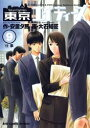 東京エイティーズ(9)【電子書籍】[ 安童夕馬 ]...