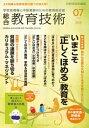 総合教育技術 2016年 7月号【電子書籍】[ 教育技術編集部 ]