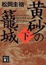 黄砂の籠城(下)【電子書籍】[ 松岡圭祐 ]...