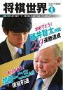 将棋世界(日本将棋連盟発行) 2017年9月号【電子書籍】