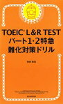 TOEIC L&R TEST パート1・2特急 難化対策ドリル[ 森田鉄也 ]