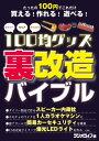 100均グッズ「裏」改造バイブル【電子書籍】[ 三才ブックス ]