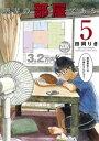吾輩の部屋である(5)【電子書籍】[ 田岡りき ]...