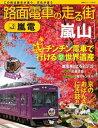 路面電車の走る街(2) 嵐電【電子書籍】[ 講談社 ]