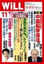 月刊WiLL 2016年 11月号【電子書籍】[ ワック ]...