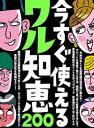 今すぐ使えるワル知恵200【電子書籍】[ 武田逸人 ]