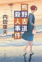 熊野古道殺人事件 新装版【電子書籍】[ 内田康夫 ]