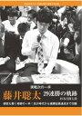 将棋世界(日本将棋連盟発行) 藤井聡太 29連勝の軌跡【電子...