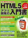 HTML5アプリ開発の入門書(日経BP Next ICT選書)【電子書籍】