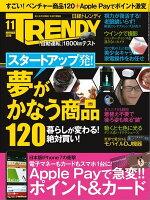 日経トレンディ2016年11月号[雑誌]