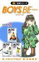 【極!合本シリーズ】 BOYS BE…シリーズ2巻【電子書籍】[ イタバシマサヒロ ]