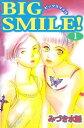 BIG SMILE!1【電子書籍】[ みづき水脈 ]
