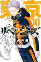 東京卍リベンジャーズ10巻【電子書籍】 和久井健