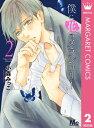 僕に花のメランコリー 2【電子書籍】[ 小森みっこ ]