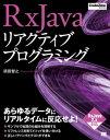 RxJavaリアクティブプログラミング【電子書籍】[ 須田智之 ]