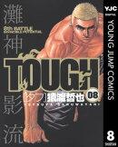 TOUGH�����ա� 8