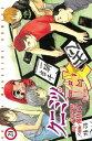 クニミツの政(21)【電子書籍】[ 朝基まさし ]