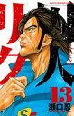 囚人リク(13)【電子書籍】[ 瀬口忍 ]