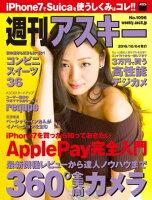週刊アスキーNo.1096(2016年10月4日発行)
