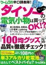 ゲームラボ辛口調査隊!ダイソーの電気小物は買ってOK!?【電子書籍】[ 三才ブックス ]