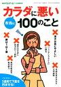PHPくらしラクーる10月増刊 本当はカラダに悪い100のこと【電子書籍】