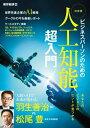 ビジネスパーソンのための 決定版 人工知能 超入門【電子書籍】