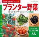 はじめての園芸シリーズ プランター野菜【電子書籍】[ ブティ...