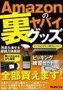 Amazonのヤバイ裏グッズ【電子書籍】 三才ブックス