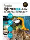 Photoshop Lightroom CC/6で極める! プロの現像テクニックに学ぶ作品づくり【電子書籍】[ 浅沼 奨 ]