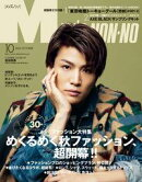 MEN'S NON-NO 2016ǯ10����̵����ɤ��ǡ�
