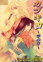 カブキ四 〜翠の章〜【電子書籍】[ はしだ由花里 ]