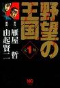 野望の王国 完全版 1【電子書籍】[ 雁屋哲 ]