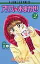 アリスにおまかせ!(2)【電子書籍】[ あらいきよこ ]