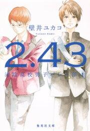 2.43清陰高校男子バレー部 1