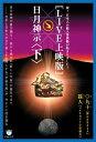 [LIVE上映版]日月神示 [下]祝!日本人の総人事異動が始まりました!【電子書籍】[ ◯九十(まこと)[神示を生きる人] 、磊人(らいと)[メルキゼデク宇宙連合] ]