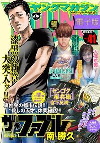 ヤングマガジン2016年41号[2016年9月12日発売]