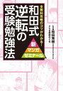 和田式 逆転の受験勉強法全教科攻略のコツがわかる!【電子書籍...