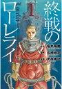終戦のローレライ(1)【電子書籍】[ 福井晴敏 ]