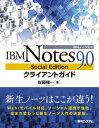 IBM Notes 9.0 Social Edition クライアントガイド【電子書籍】 佐藤権一