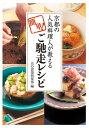 京都の人気料理人が教える、簡単!ご馳走レシピ【電子書籍】