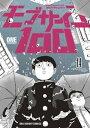 モブサイコ100(14)【電子書籍】 ONE