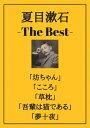 夏目漱石 ザベスト:坊っちゃん こころ 草枕 吾輩は猫である 夢十夜Soseki Natsume the Best【電子書籍】 夏目 漱石