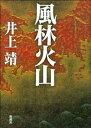 風林火山【電子書籍】[ 井上靖 ]