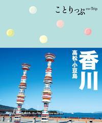 ことりっぷ 香川 高松・小豆島【電子書籍】[ 昭文社 ]