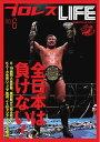 プロレスLIFE〜全日本プロレスデジタルマガジン 2011年 vol.62011年 vol.6【電子書籍】