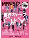 メンズクラブ 2015年9月号【電子書籍】[ ハースト婦人画報社 ]