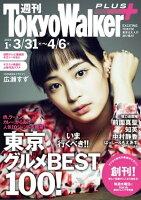週刊東京ウォーカー+No.1(2016年3月30日発行)